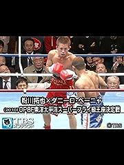 粉川拓也×ダニーロ・ペーニャ OPBF東洋太平洋スーパーフライ級王座決定戦