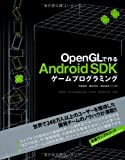 OpenGLで作る Android SDKゲームプログラミング