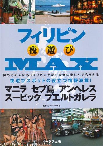 Image of フィリピン夜遊びMAX (OAK MOOK 335)