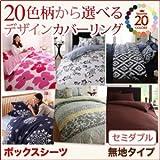 IKEA・ニトリ好きに。20色柄から選べる!デザインカバーリングシリーズ ボックスシーツ単品 セミダブル   無地×スモークピンク