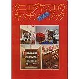 クニエダヤスエのキッチンアイディアブック