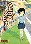 ふたつのスピカ 13 (MFコミックス フラッパーシリーズ)