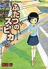 ふたつのスピカ 第13巻 2007年12月22日発売