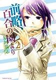 前略、百合の園より (2) (まんがタイムKRコミックス つぼみシリーズ)
