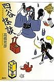 四谷怪談 (21世紀版少年少女古典文学館)