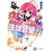 いつか天魔の黒ウサギ  紅月光の生徒会室2 (富士見ファンタジア文庫)
