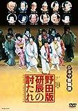 シネマ歌舞伎 野田版 研辰の討たれ[DVD]