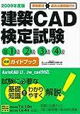 2009年度版建築CAD検定試験公式カ゛イト゛フ゛ック