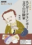 NHKカルチャーラジオ 文学の世界 エドガー・アラン・ポー 文学の冒険家 (NHKシリーズ)