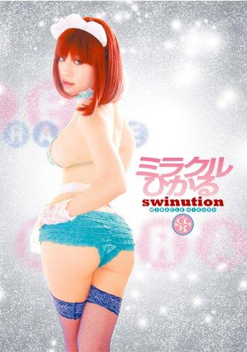 ミラクルひかる/swinution [DVD]