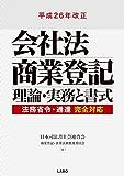 平成26年改正会社法商業登記 理論・実務と書式