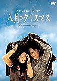 八月のクリスマス デジタル・ニューマスター版 [DVD]