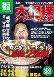 大相撲タブー事件史 [別冊宝島1509] (別冊宝島 1509 ノンフィクション)