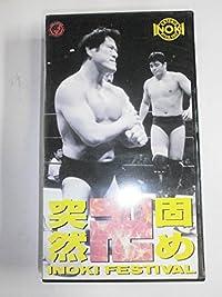 突然卍固め INOKI Festival [VHS]