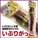 雄勝野きむらやいぶりがっこ 260g  【TVで放送 漬物ランキング1位】【秋田県ご当地食品伝統の味です。