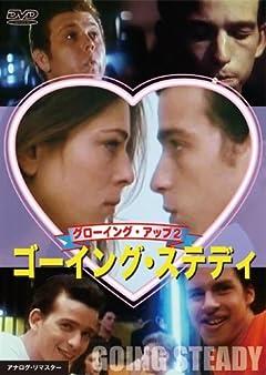 ゴーイング・ステディ/グローイング・アップ2 [DVD]