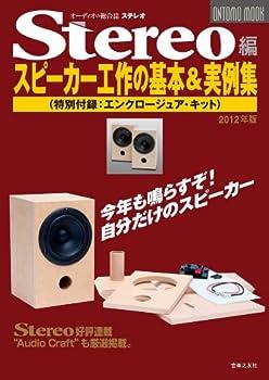 Stereo編 スピーカー工作の基本&実例集 2012年版: 特別付録:エンクロージュア・キット (ONTOMO MOOK)
