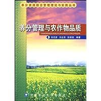养分管理与农作物品质