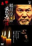 稲川淳二の最恐夜話 [DVD]