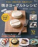 焼きヨーグルトレシピ (TJMOOK)