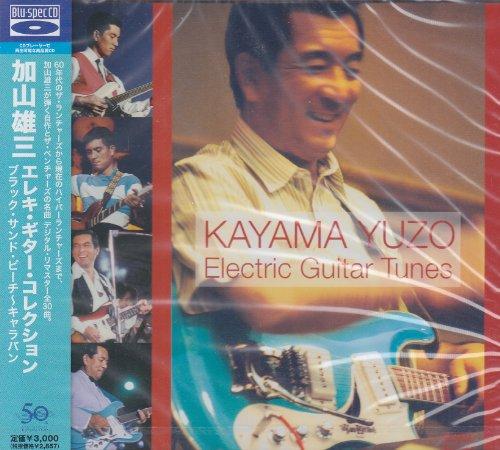 ブラック・サンド・ビーチ~キャラバン/加山雄三 エレキ・ギター・コレクション