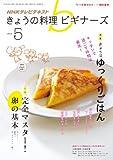 NHK きょうの料理 ビギナーズ 2014年 5月号 [雑誌] (NHKテキスト)