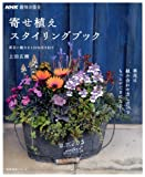 NHK趣味の園芸 寄せ植えスタイリングブック 草花の魅力を120%引き出す  (生活実用シリーズ)