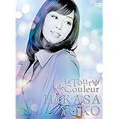 日笠陽子ライブツアー「Le Tour de Couleur」 [DVD]