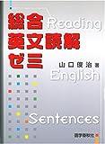 総合英文読解ゼミ: 高校英語