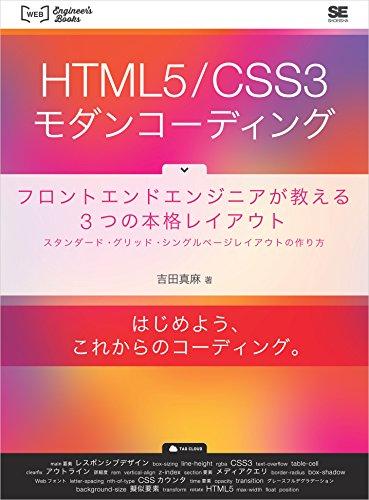 HTML5/CSS3モダンコーディング フロントエンドエンジニアが教える3つの本格レイアウト スタンダード・グリッド・シングルページレイアウトの作り方