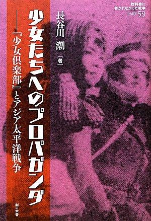 少女たちへのプロパガンダ―『少女倶楽部』とアジア太平洋戦争 (教科書に書かれなかった戦争)