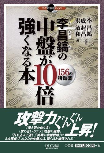 マイコミ囲碁ブックス 李昌鎬の中盤が10倍強くなる本 156の特効薬