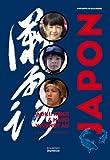 "Afficher ""Aoki, Hayo et Kenji vivent au Japon"""