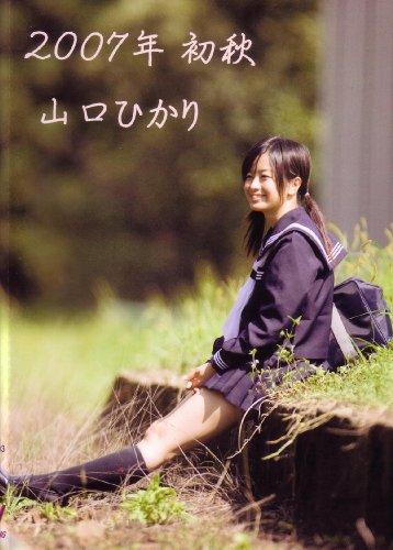 山口ひかり2007年初秋 [DVD]