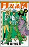 月光条例 2 (2) (少年サンデーコミックス)