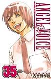 ANGEL VOICE 35 (少年チャンピオン・コミックス)