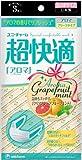 超快適マスク アロマ クリアグレープフルーツ 小さめサイズ 3枚入