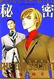 秘密(トップ・シークレット) 6 (ジェッツコミックス)