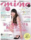 mina (ミーナ) 2014年 5月号