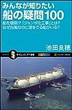 みんなが知りたい船の疑問100  船の増築!?「ジャンボ化工事」とは? なぜ台風なのに港をでる船がいる? (サイエンス・アイ新書)