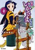 怪異いかさま博覧亭 3巻 (3) (IDコミックス REXコミックス)