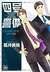 四号×警備ーシックス・シグマー (GUSH COMICS)