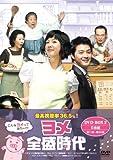 ヨメ全盛時代 DVD-BOX2
