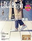 LaLaBegin (ララビギン) 2015 SPRING [雑誌]