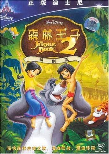 森林王子2 特别版