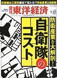 週刊 東洋経済 2012年 1/21号 [雑誌]