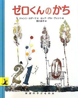 ゼロくんのかち (岩波の子どもの本)