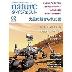 nature (�l�C�`���[) �_�C�W�F�X�g 2012�N 02���� [�G��]
