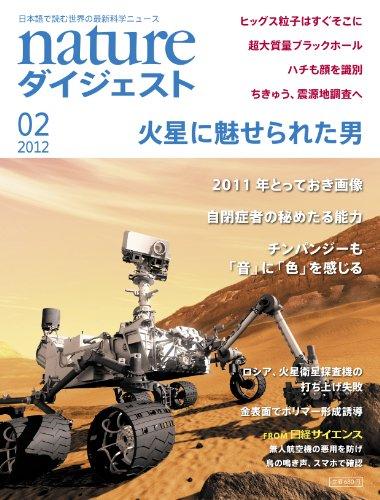 nature (ネイチャー) ダイジェスト 2012年 02月号 [雑誌]