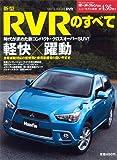 新型RVRのすべて (モーターファン別冊 ニューモデル速報)